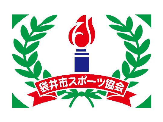 公益社団法人 袋井市スポーツ協会