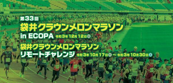 袋井クラウンメロンマラソン