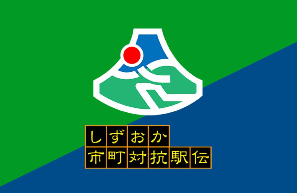 駅伝練習中止のお知らせ